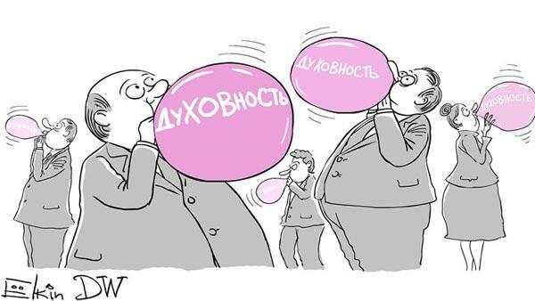 """Як Зінка збила Боінг, а Янукович втратив звання """"проФФесор"""" - фото 14"""