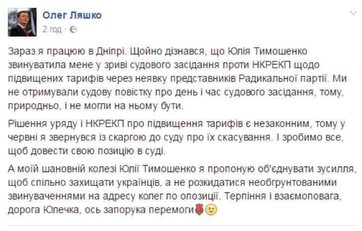 Ляшко з трояндою задобрив розлючену Тимошенко  (ФОТО) - фото 1