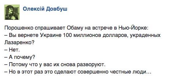 Всіх майбутніх українських президентів і депутатів закодують та засекретять - фото 3