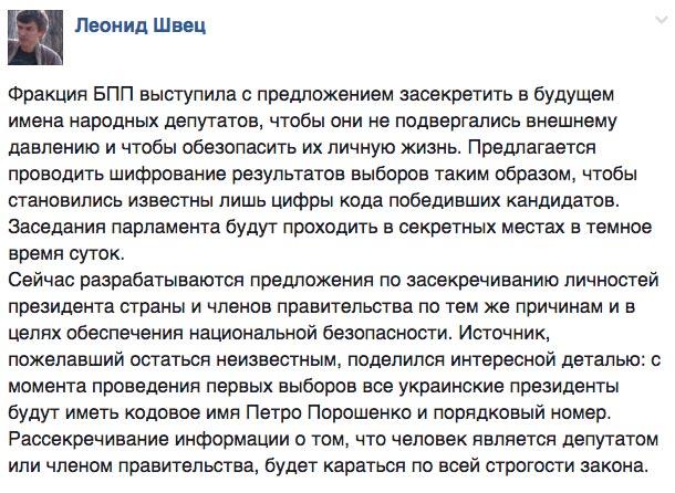 Всіх майбутніх українських президентів і депутатів закодують та засекретять - фото 7