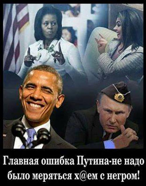 Про Путіна, Обаму та золоту рибку - фото 5