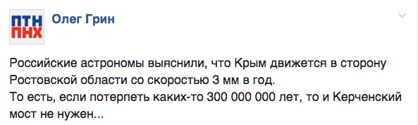 Дідусеві яйця з Москви та коли Крим припливе в Ростов - фото 6