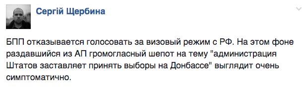 Що робив Яценюк в аеропорту Тель-Авіва та декларація Парасюка - фото 6