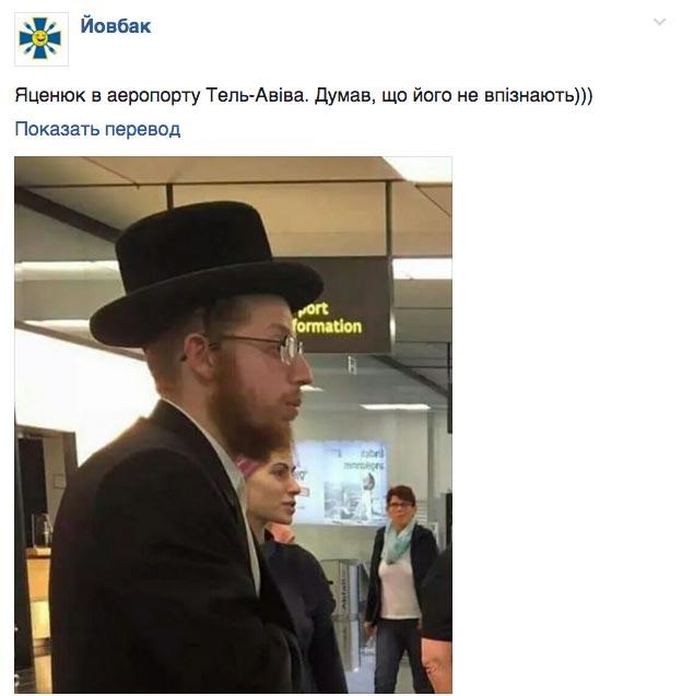 Що робив Яценюк в аеропорту Тель-Авіва та декларація Парасюка - фото 10