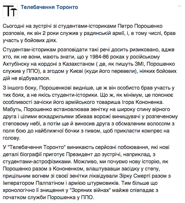 Що робив Яценюк в аеропорту Тель-Авіва та декларація Парасюка - фото 8