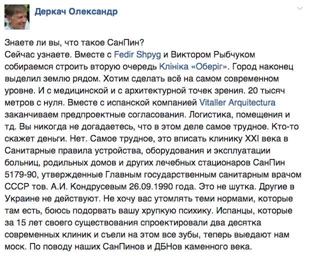 Ікони нових святих: Тимошенко, Савченко, Лещенко, Ляшко - фото 1