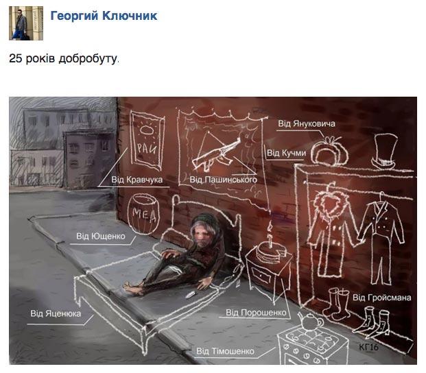 Ікони нових святих: Тимошенко, Савченко, Лещенко, Ляшко - фото 8