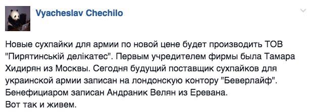 Ікони нових святих: Тимошенко, Савченко, Лещенко, Ляшко - фото 6