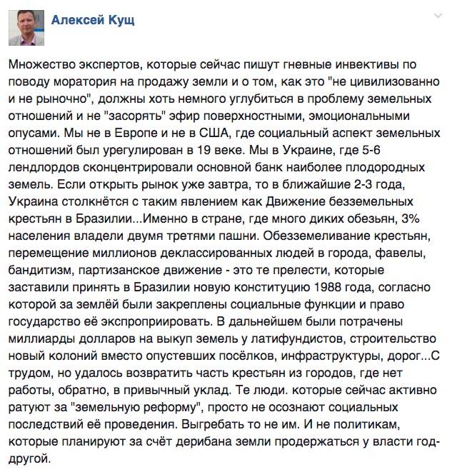 Ікони нових святих: Тимошенко, Савченко, Лещенко, Ляшко - фото 13