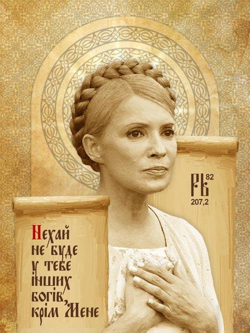 Ікони нових святих: Тимошенко, Савченко, Лещенко, Ляшко - фото 14