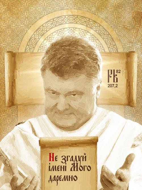 Нові святі: Ікони Тимошенко, Савченко, Лещенка та Ляшка - фото 7