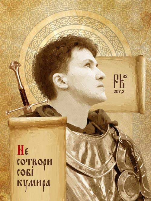 Ікони нових святих: Тимошенко, Савченко, Лещенко, Ляшко - фото 12