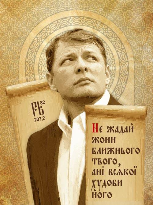 Ікони нових святих: Тимошенко, Савченко, Лещенко, Ляшко - фото 4
