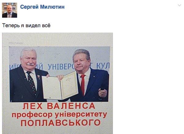 """Цирк """"Трусілей"""" під Радою та Лех Валенса - професор у Поплавського - фото 13"""