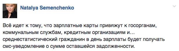 Депутатська зарплата та не справжня Надія Савченко - фото 3