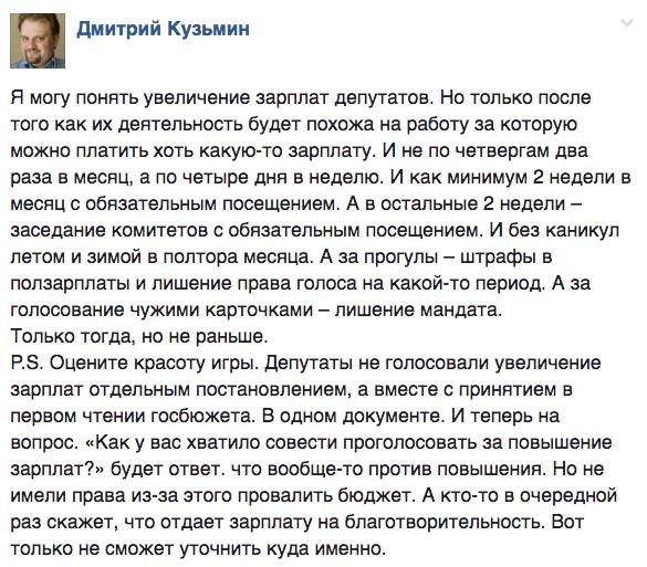 Депутатська зарплата та не справжня Надія Савченко - фото 1