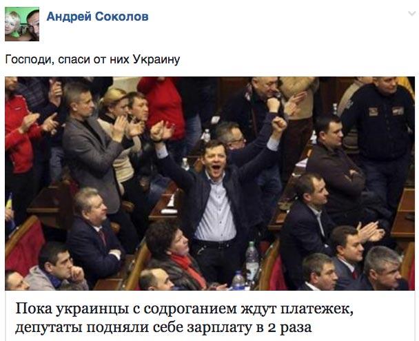Депутатська зарплата та не справжня Надія Савченко - фото 6