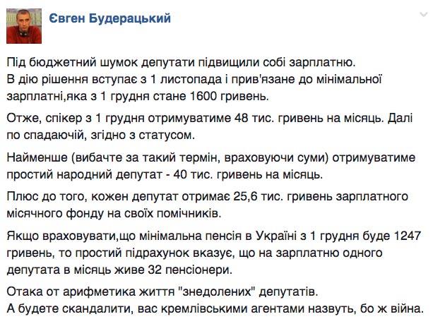 Депутатська зарплата та не справжня Надія Савченко - фото 4