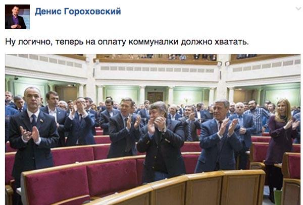 Депутатська зарплата та не справжня Надія Савченко - фото 8