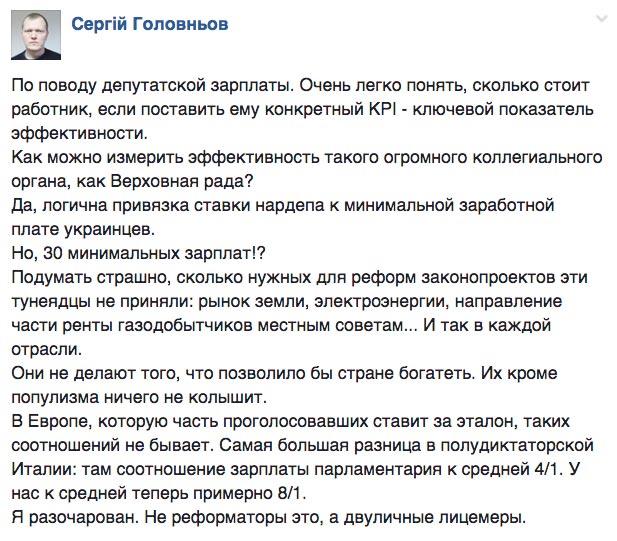Депутатська зарплата та не справжня Надія Савченко - фото 9