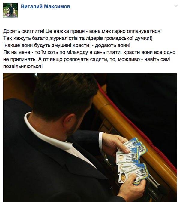 Депутатська зарплата та не справжня Надія Савченко - фото 17
