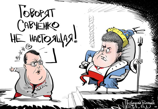 Депутатська зарплата та не справжня Надія Савченко - фото 2