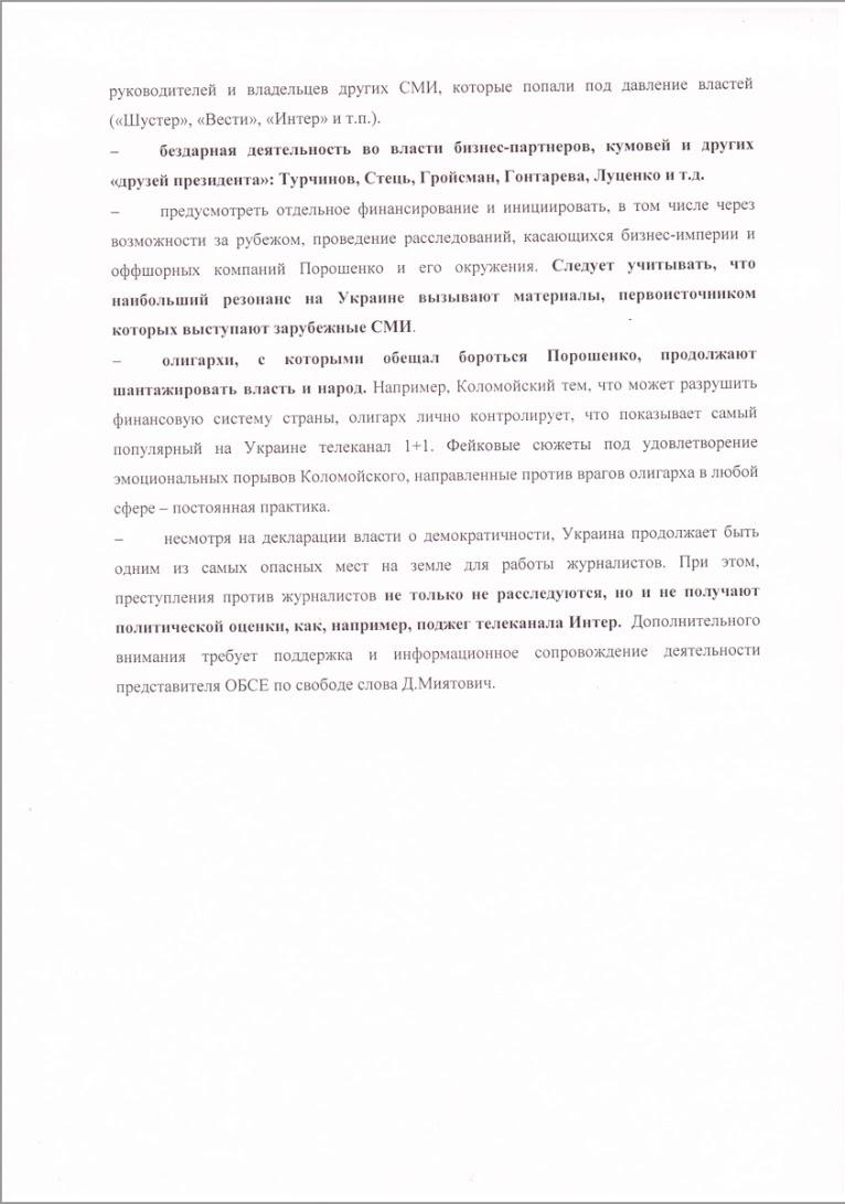 Сурков використовує українських політиків в темну - фото 7