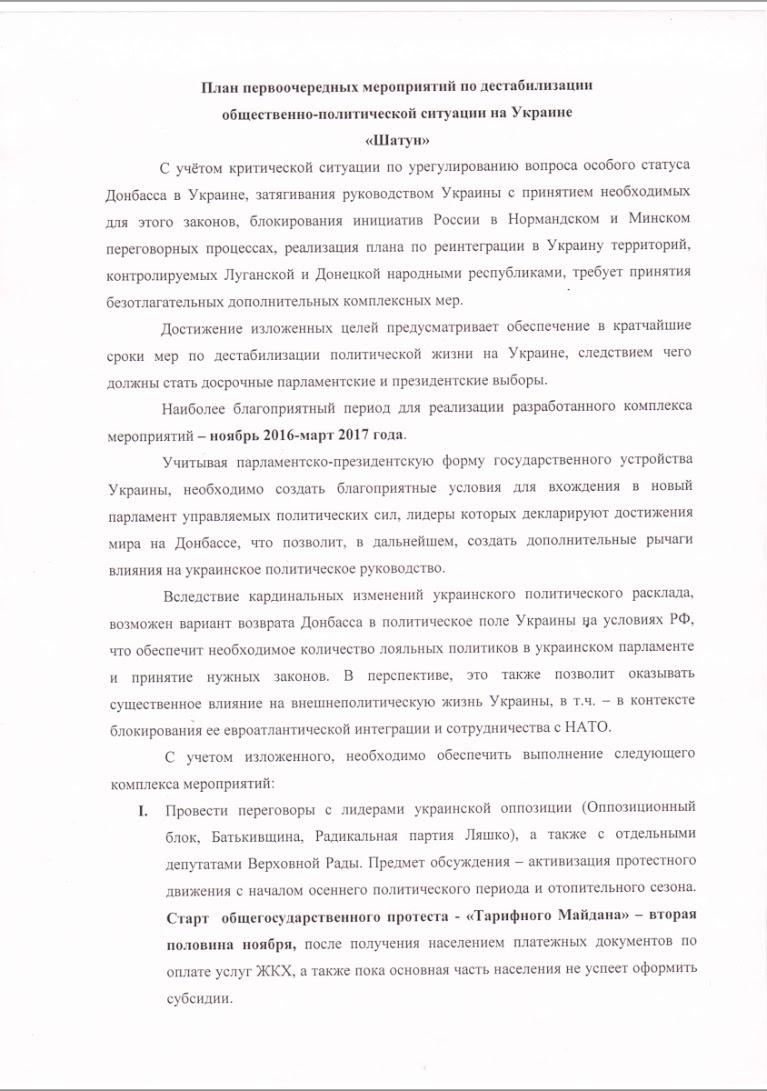 Сурков використовує українських політиків в темну - фото 1