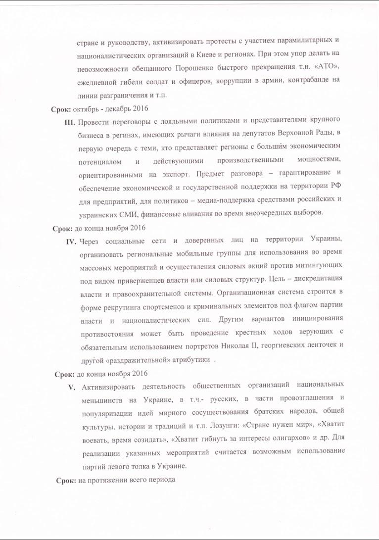 Сурков використовує українських політиків в темну - фото 4
