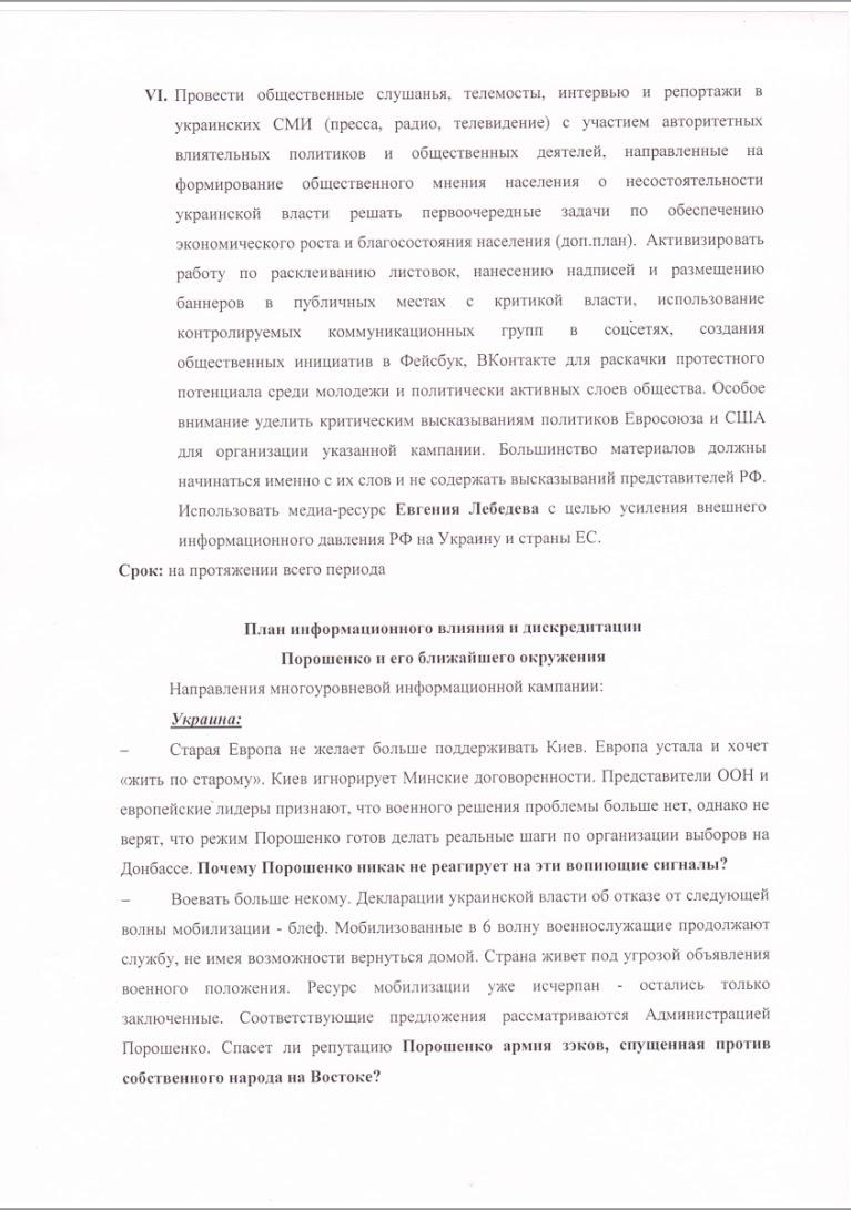 Сурков використовує українських політиків в темну - фото 5