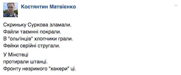 """Sobakoebaka та репродукція картини """"Підвищіть зарплатню депутатам"""" - фото 3"""