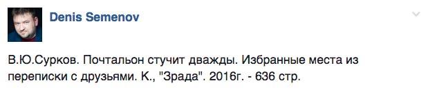 """Sobakoebaka та репродукція картини """"Підвищіть зарплатню депутатам"""" - фото 8"""