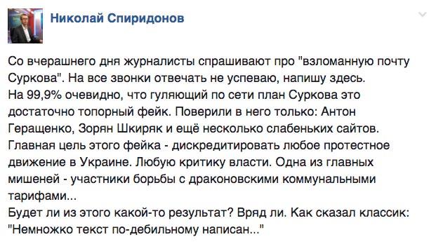 """Sobakoebaka та репродукція картини """"Підвищіть зарплатню депутатам"""" - фото 14"""