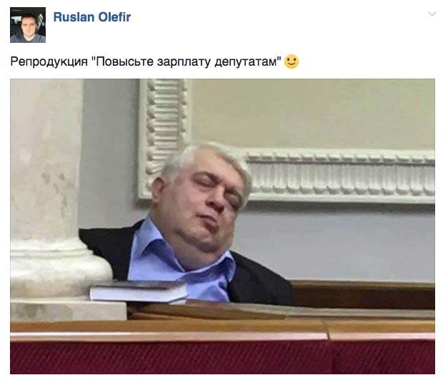 """Sobakoebaka та репродукція картини """"Підвищіть зарплатню депутатам"""" - фото 18"""