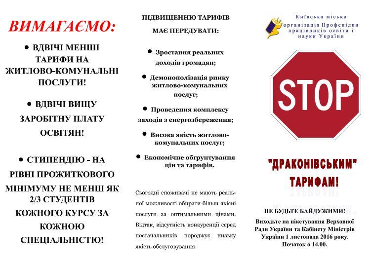 Фото: pon.org.ua - фото 1