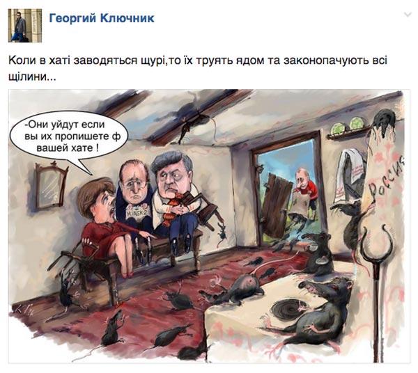 Будинок Кернеса у 7 квадратних метрів та Надія Савченко в Москві - фото 1