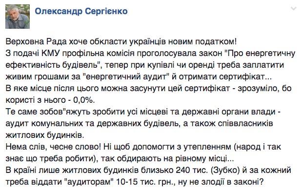 Будинок Кернеса у 7 квадратних метрів та Надія Савченко в Москві - фото 2