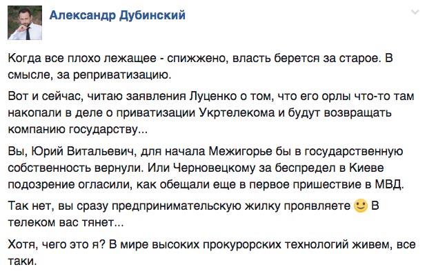Будинок Кернеса у 7 квадратних метрів та Надія Савченко в Москві - фото 4