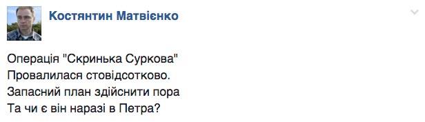 Будинок Кернеса у 7 квадратних метрів та Надія Савченко в Москві - фото 9