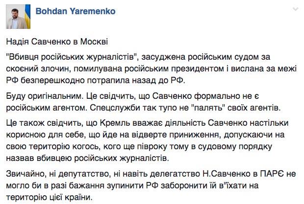 Будинок Кернеса у 7 квадратних метрів та Надія Савченко в Москві - фото 8