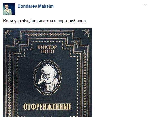 Будинок Кернеса у 7 квадратних метрів та Надія Савченко в Москві - фото 10