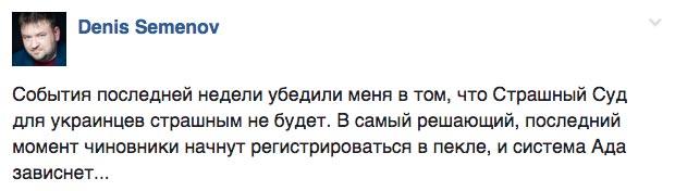 Будинок Кернеса у 7 квадратних метрів та Надія Савченко в Москві - фото 12