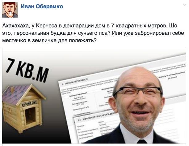 Будинок Кернеса у 7 квадратних метрів та Надія Савченко в Москві - фото 13