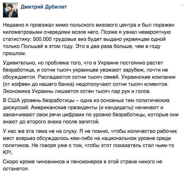 Будинок Кернеса у 7 квадратних метрів та Надія Савченко в Москві - фото 14