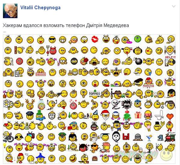 Як хакери зламали пошту Дмитра Мєдвєдєва та груз 3200 - фото 8