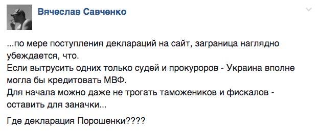 Після заповнення е-декларацій Україна почне кредитувати МВФ - фото 10