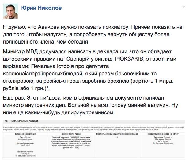 Після заповнення е-декларацій Україна почне кредитувати МВФ - фото 16