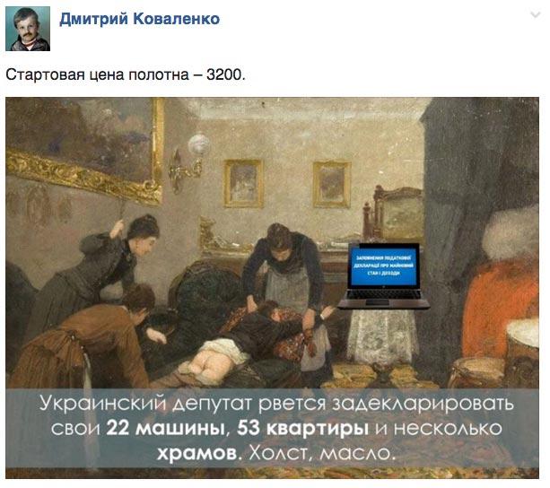 Після заповнення е-декларацій Україна почне кредитувати МВФ - фото 13