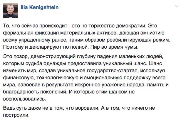 Арабські шейхи хочуть бути нашими чиновниками та російський депутат Мустафа Найем - фото 5
