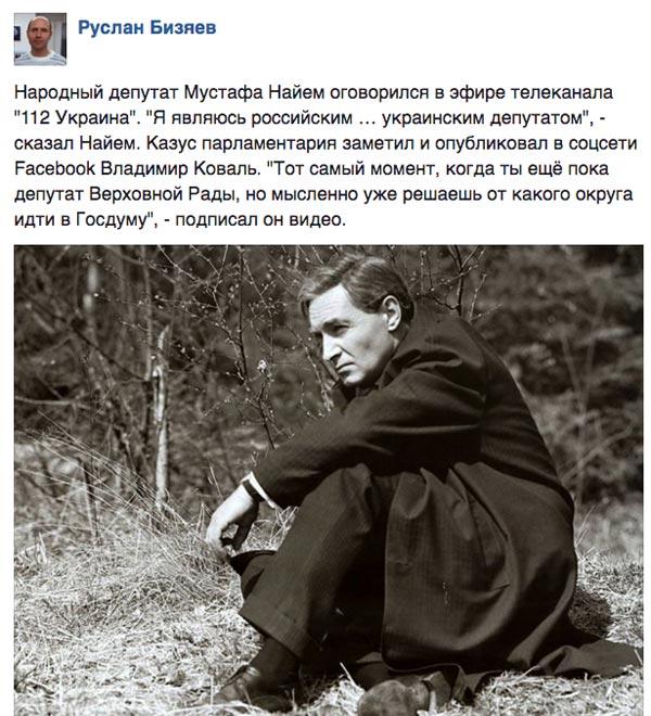 Арабські шейхи хочуть бути нашими чиновниками та російський депутат Мустафа Найем - фото 11